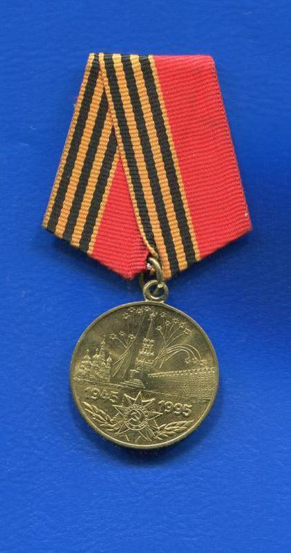 Медаль . 50 лет Победы.