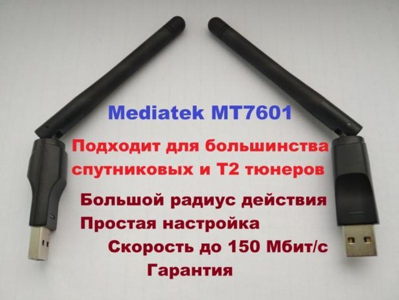 Wi-Fi адаптер MT7601 Mediatek вайфай WIFI (ПК, ТВ, тюнер, Т2) USB
