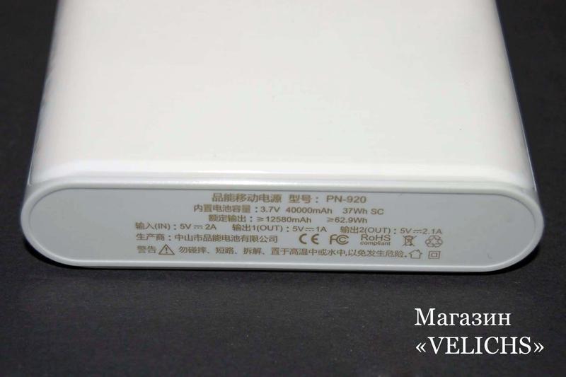 Внешний аккумулятор Power bank PINENG-920 40000 мАч - Фото 11