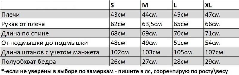 Мужской Спортивный Костюм. В обычном и утепленном варианте - Фото 12