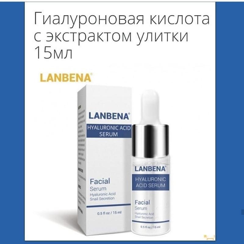Сыворотка гиалуронка кислота с экстрактом улитки lanbena