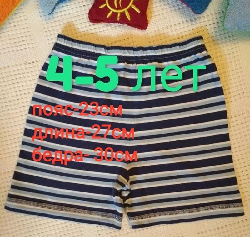 Трикотажные шорты на мальчика 4-5 лет распродажа