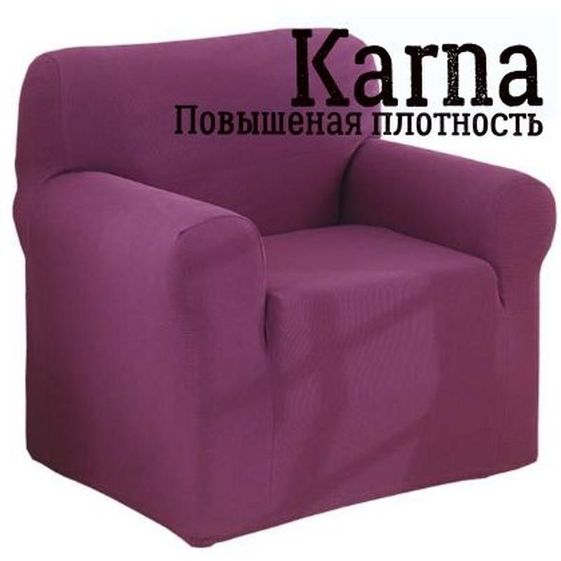 Чехлы на кресла, Универсал чехол на кресло, Чехлы для кресел, ...