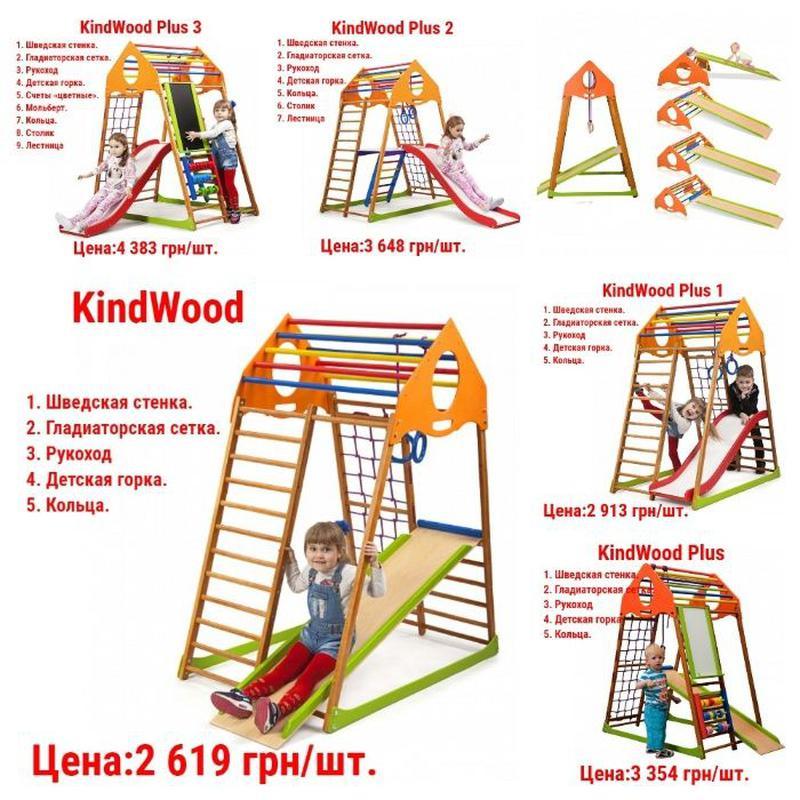 Детский спортивный комплекс для дома SportBaby KindWood а ассо...