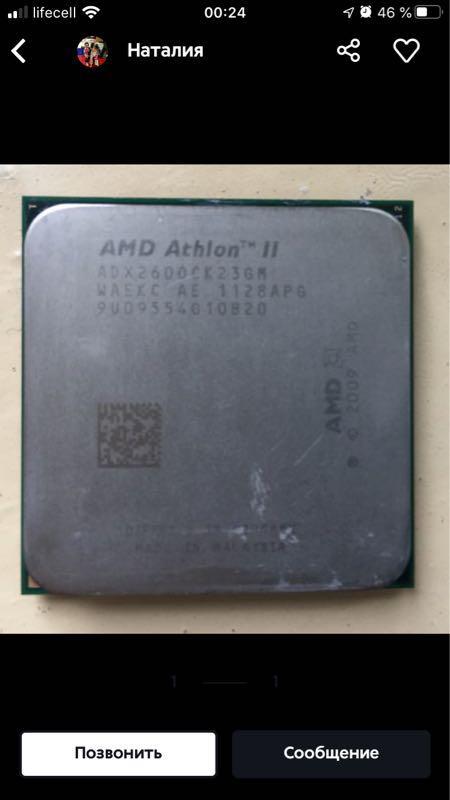 Процессор AMD Athlon II X2 260 (ADX260OCK23GM)