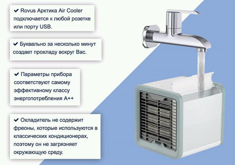 Портативный кондиционер 4в1 Rovus Arctic Air, охладитель и увлажн - Фото 9
