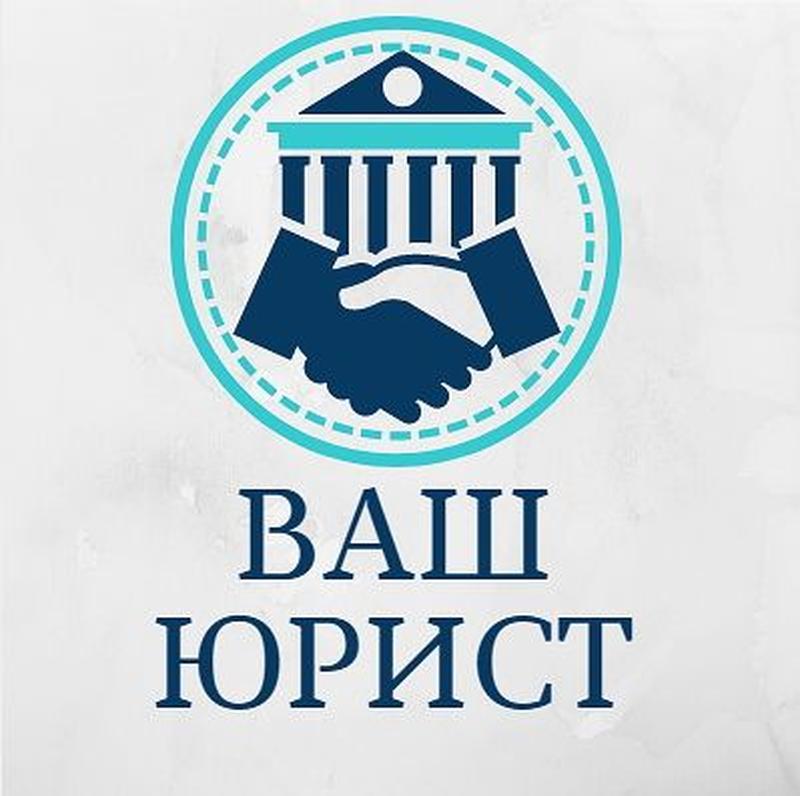 Регистрация/ликвидация СПД (ФОП), ООО (ТОВ), Благотворительных фо