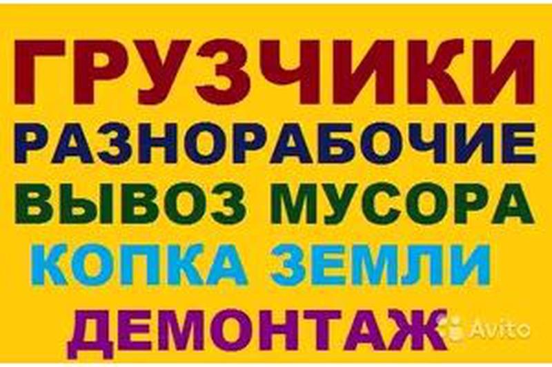 Услуги Грузчиков Разнорабочих Подсобников Демонтаж