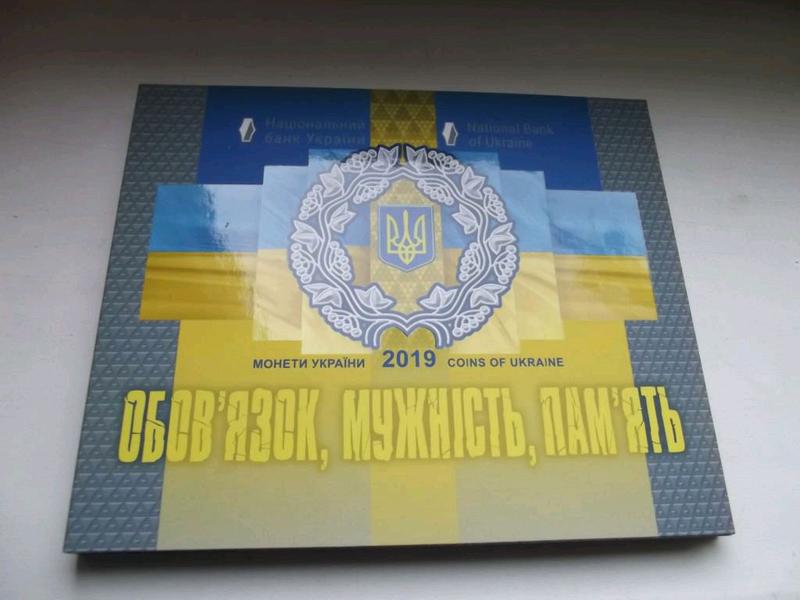 Годовой набор обиходных монет Украины за 2019 г