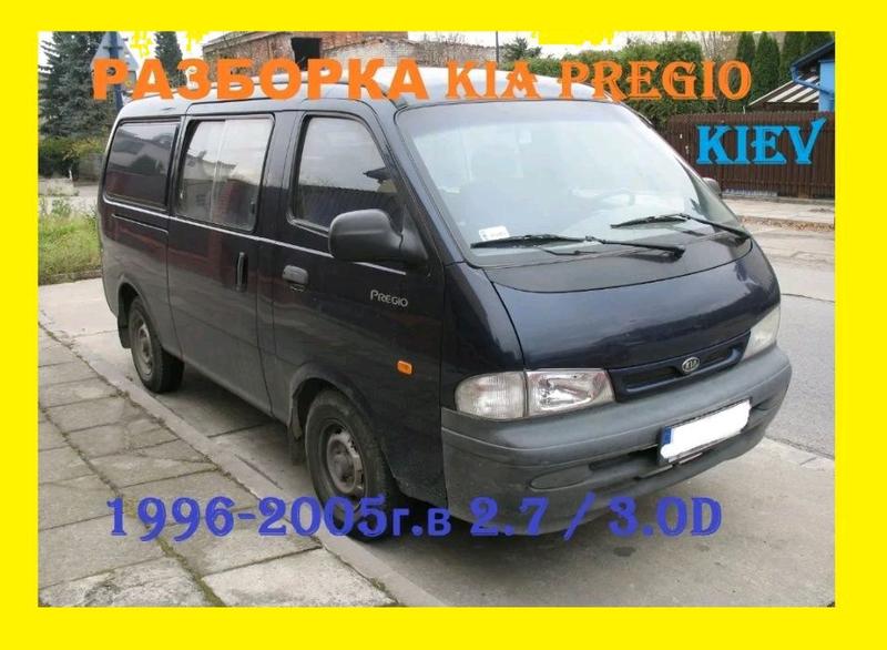 РАЗБОРКА KIA PREGIO 2.5TCI / 2.7D / 3.0D 2003год. и 2005год.