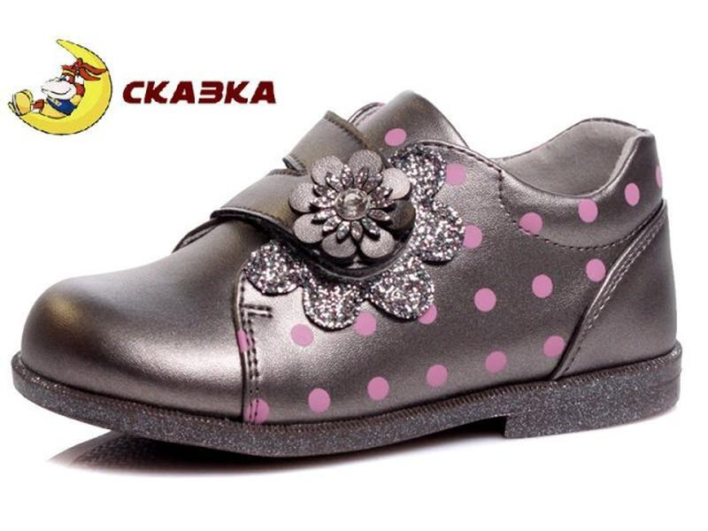 Туфли для девочки фирмы сказка