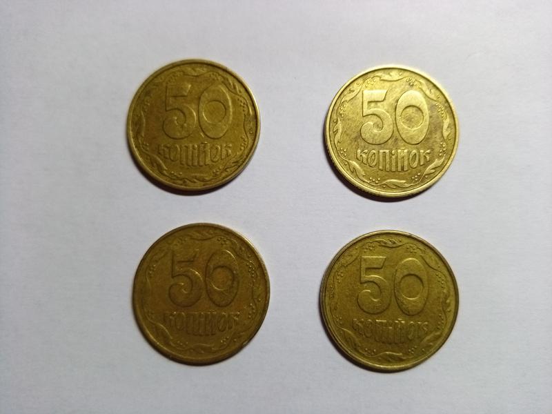 50 копеек 1992 год  4штуки