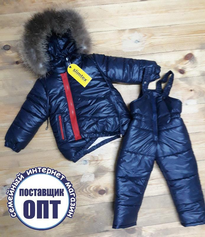 Куртка и комбинезон или штаны зимний на мальчика