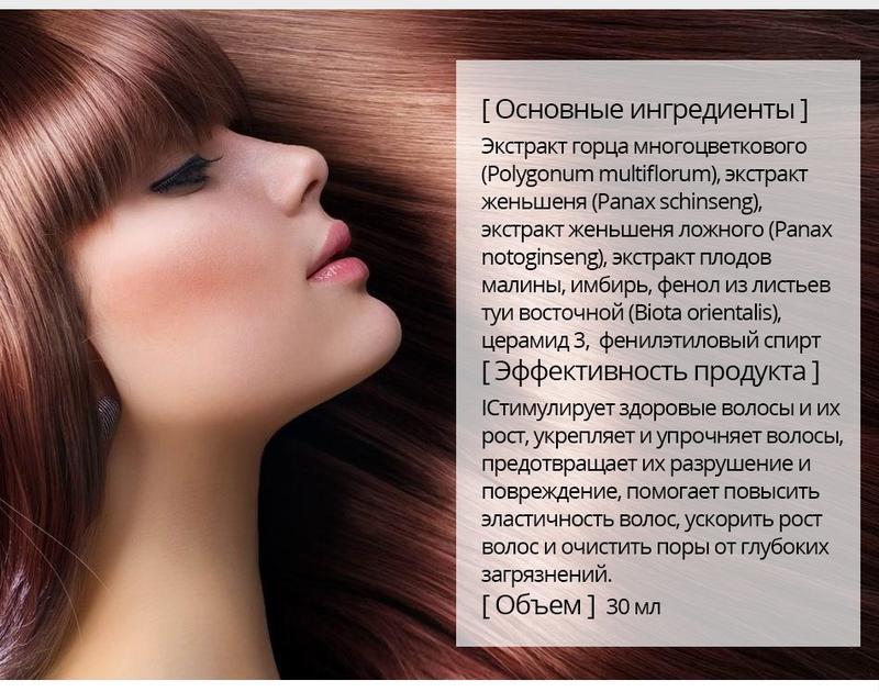 Активатор роста волос с экстрактом женьшеня и плодов малины - Фото 7