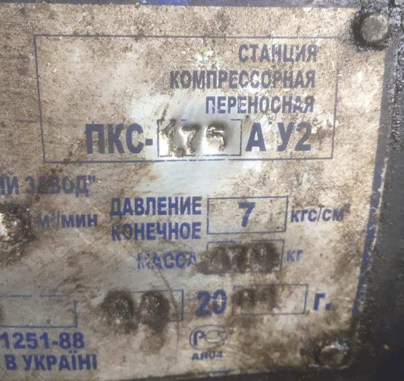 Станция компрессорная ПКС-1,75А У2