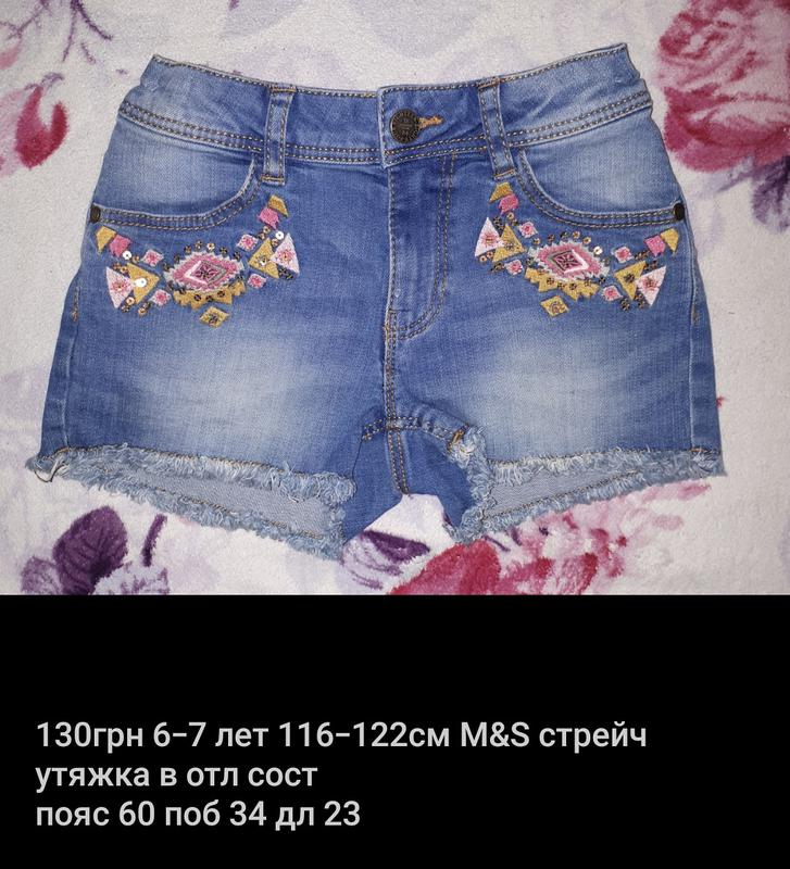 Шорты джинсовые девочке 6 - 7 лет
