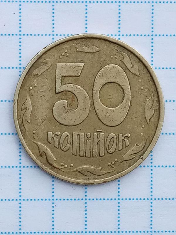 Монета 50 копеек 1992 год. Брак непрочекан с поворотом.