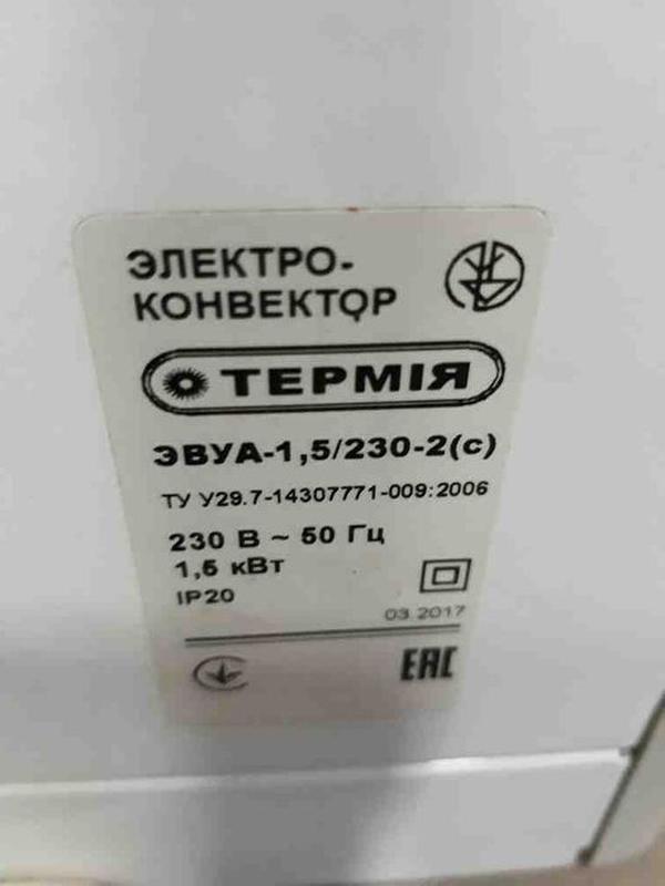 Конвектор Термiя ЭВУА-1.5/230-2 (с) - Фото 4