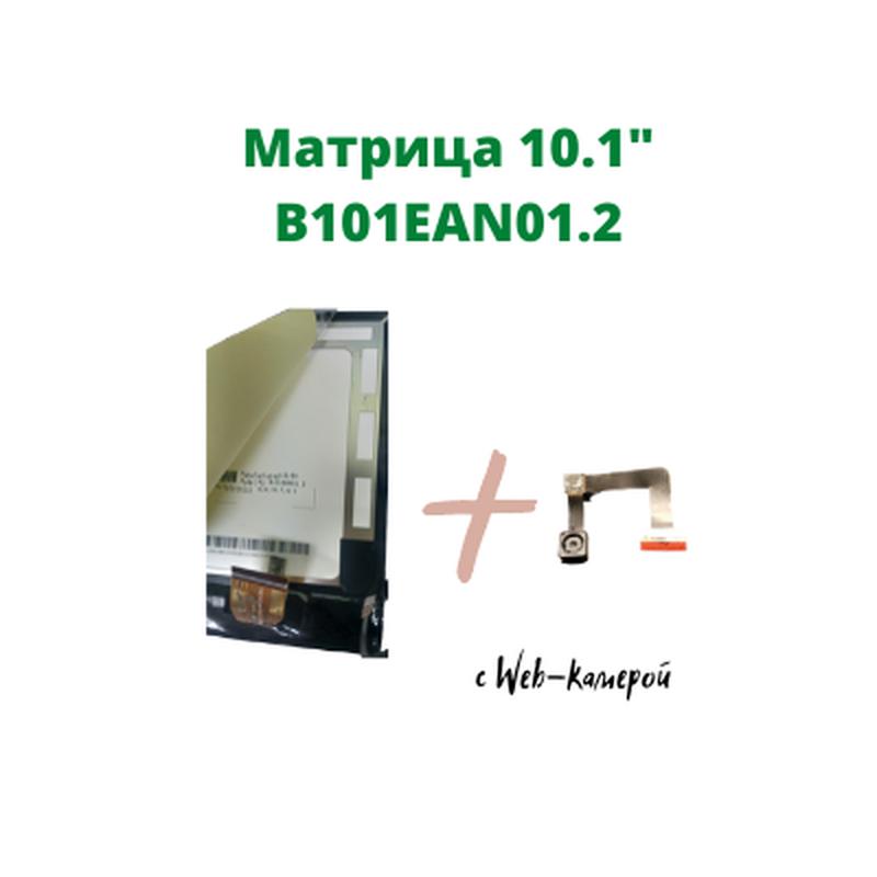 "Матрица 10.1"" для нетбука,  планшета  B101eano1.2 23 pin +Web-cam"