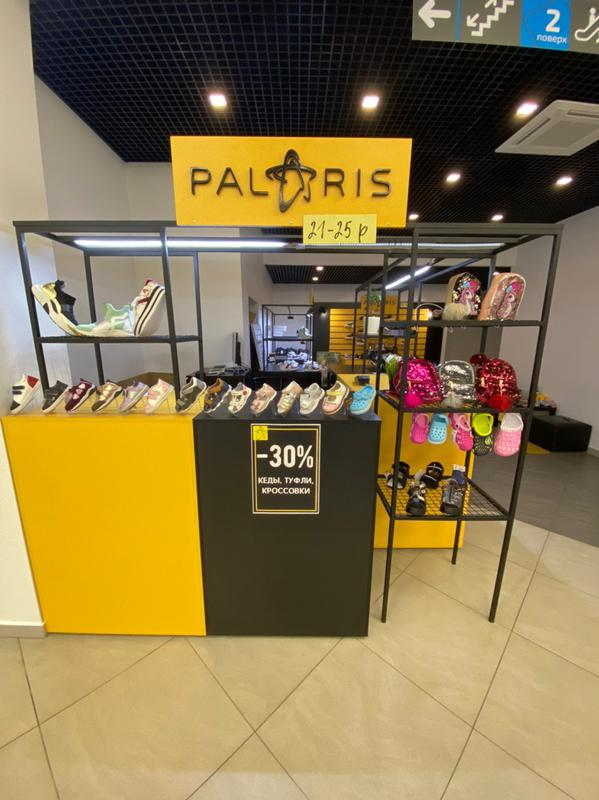 Магазин детской обуви PALARIS - Фото 4