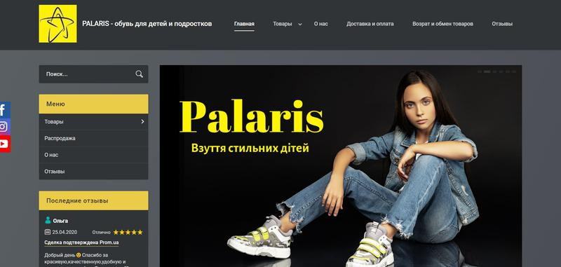 Магазин детской обуви PALARIS - Фото 6