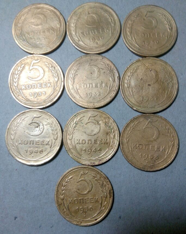 5 копеек СССР дореформа, 1 лот 10 шт.
