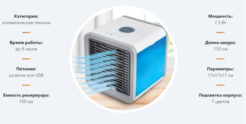Охладитель и увлажнитель воздуха ARCTIC AIR - Фото 3