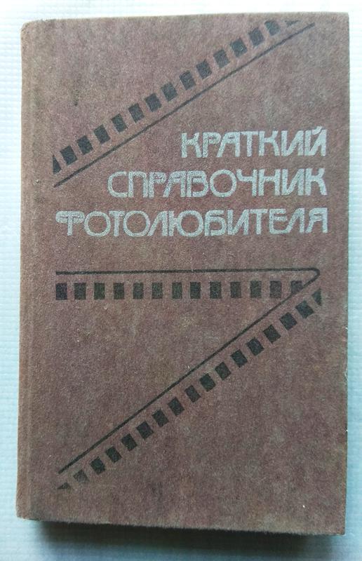 Краткий Справочник Фотолюбителя, 1988