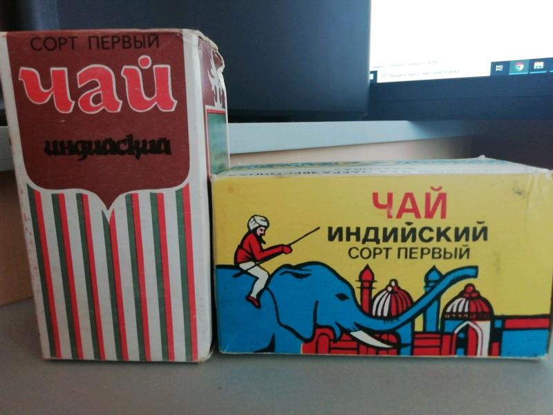 Чай СССР для коллекционеров