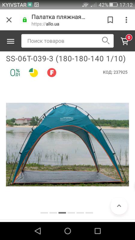 Палатка на пляж