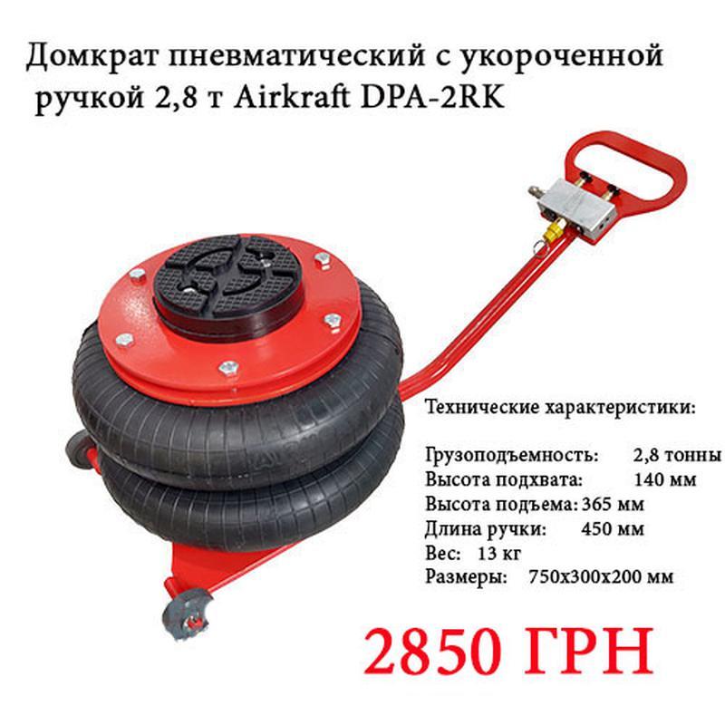 Домкрат пневматический 2,8 т. 4,2т. Airkraft