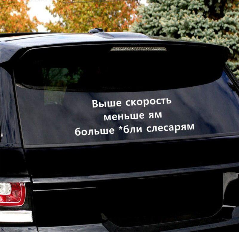 Наклейка на авто Выше скорость меньше ям больше *бли слесарям - Фото 3