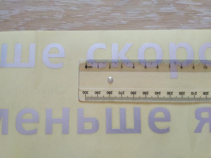 Наклейка на авто Выше скорость меньше ям больше *бли слесарям - Фото 4