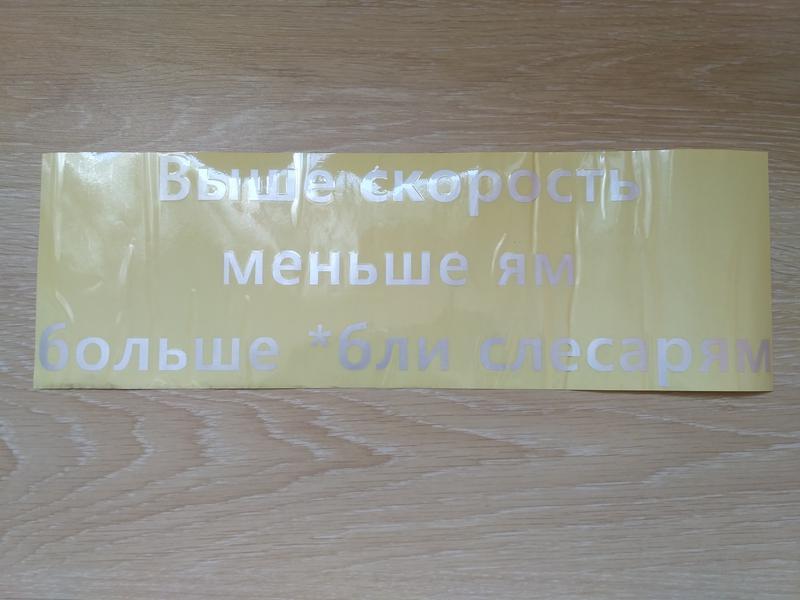 Наклейка на авто Выше скорость меньше ям больше *бли слесарям - Фото 6