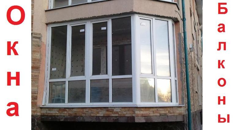 Балкон под ключ, Вынос, Остекление, Обшивка, Утепление балконов