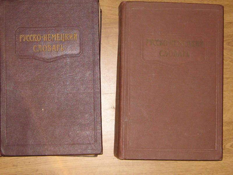 Словарь  русско - немецкий