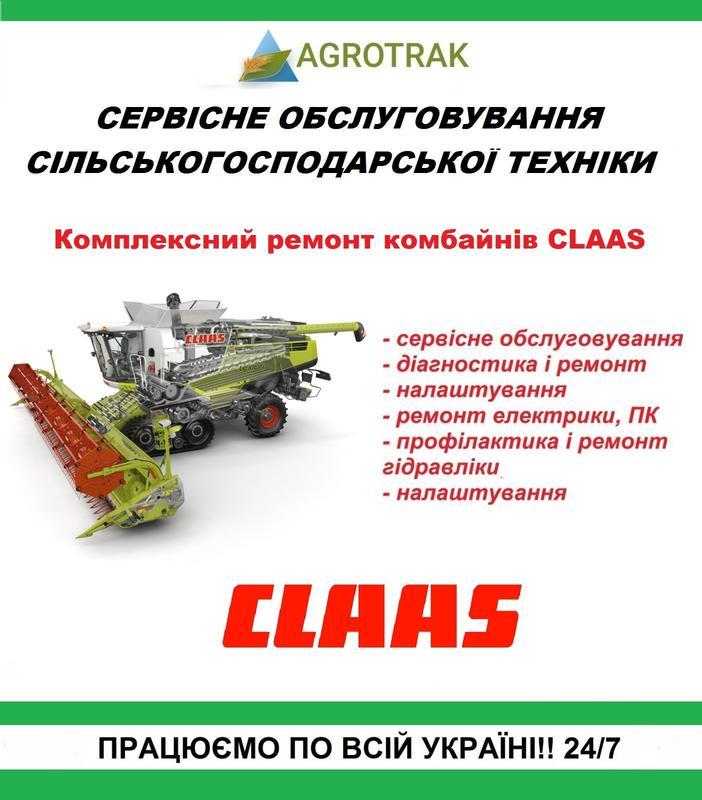 Сервисное обслуживание комбайнов CLAAS