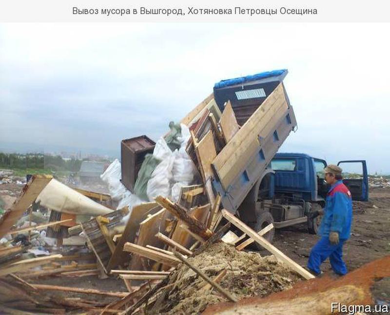 Вывоз мусора Киев Позняки Осокорки Дарница Соломенка