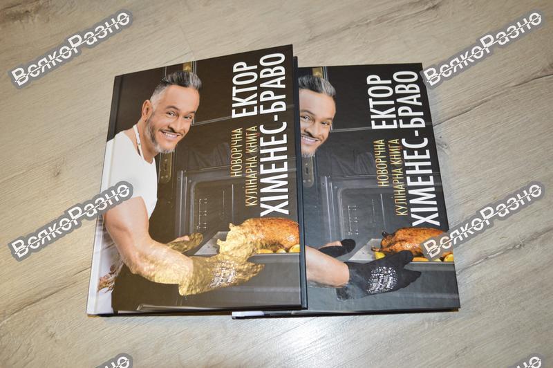 «Новогодняя кулинарная книга «Эктор Хименес-Браво» Кулинарная кни