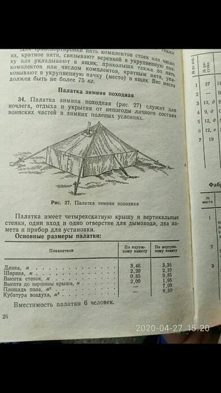 Палатка армейская для охоты/рыбалки на 4-6 мест - Фото 5