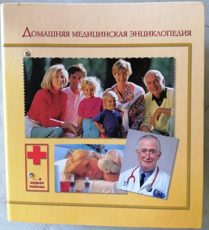 Домашняя медицинская энциклопедия