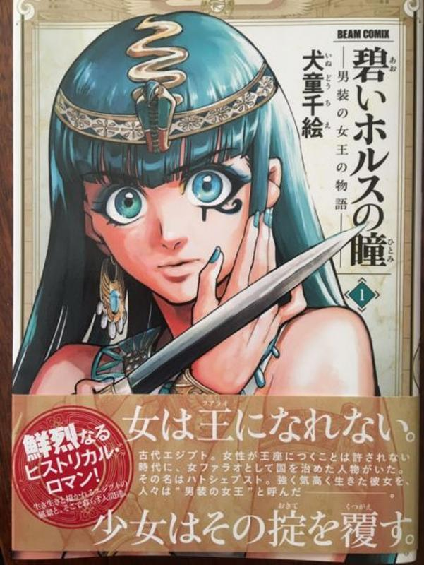 Манга о Египте Aoi Horusu no Hitomi 1й том на японском