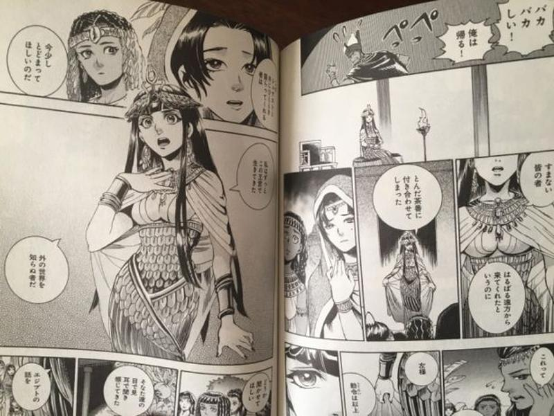 Манга о Египте Aoi Horusu no Hitomi 1й том на японском - Фото 3