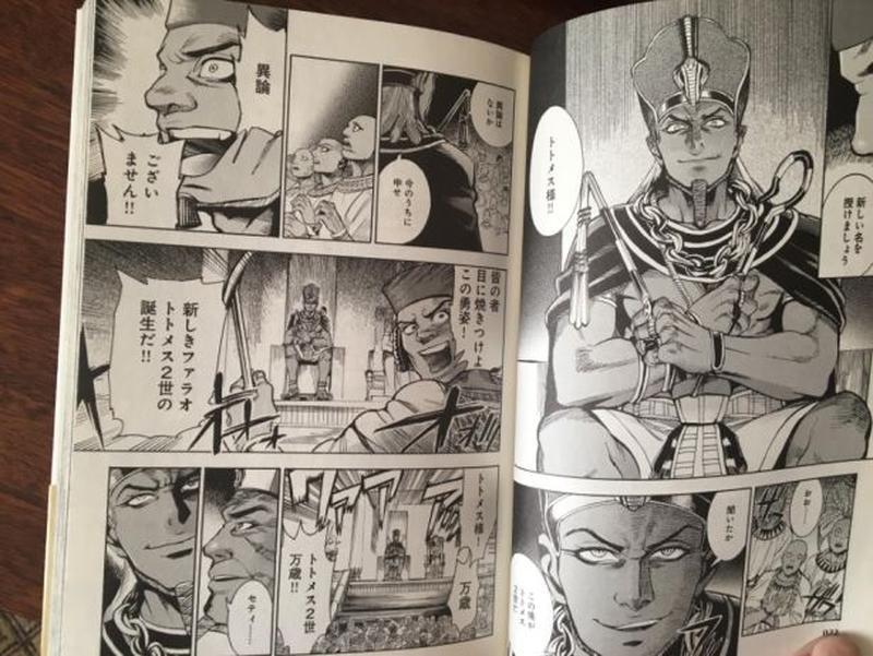 Манга о Египте Aoi Horusu no Hitomi 1й том на японском - Фото 4