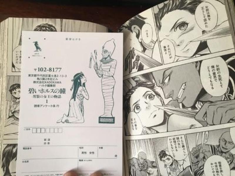 Манга о Египте Aoi Horusu no Hitomi 1й том на японском - Фото 5