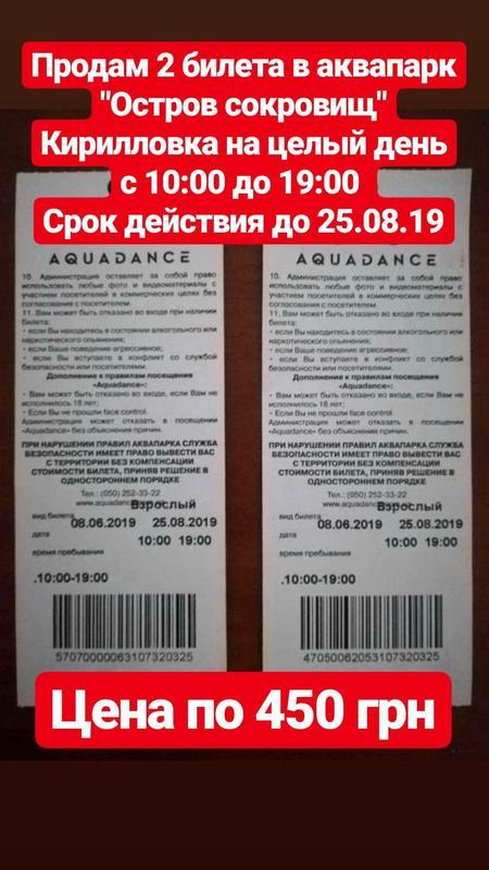 2 БИЛЕТА В АКВАПАРК Кирилловка!!!по 450 грн!!!