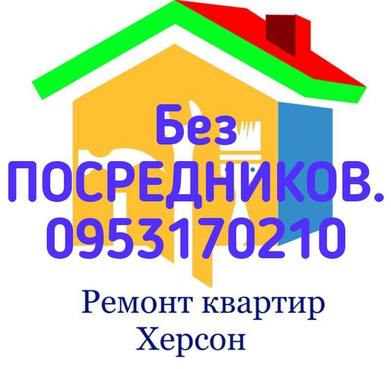 Ремонт офисов, домов, квартир в Херсоне и области
