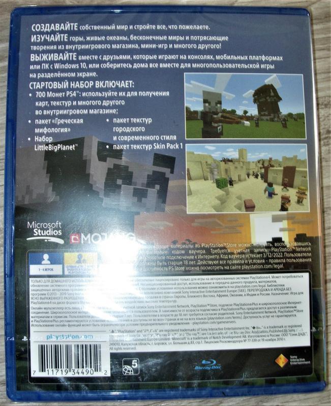 Minecraft PS4 Edition. Диск Новый, русская версия и обложка - Фото 3
