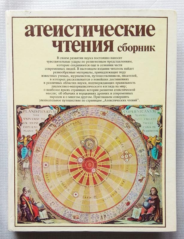Атеистические Чтения - Сборник, 1981