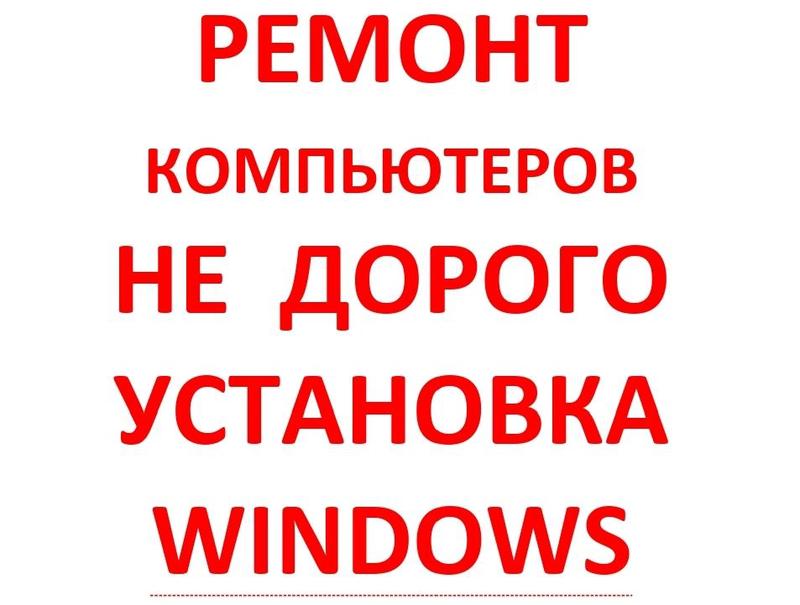 Ремонт компьютеров, установка WINDOWS, восстановление файлов